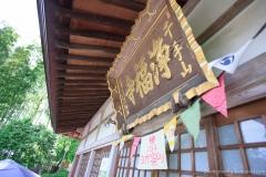 第8回八王子ヨガ祭り会場浄福寺