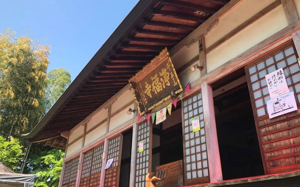 八王子ヨガ祭り浄福寺の青空