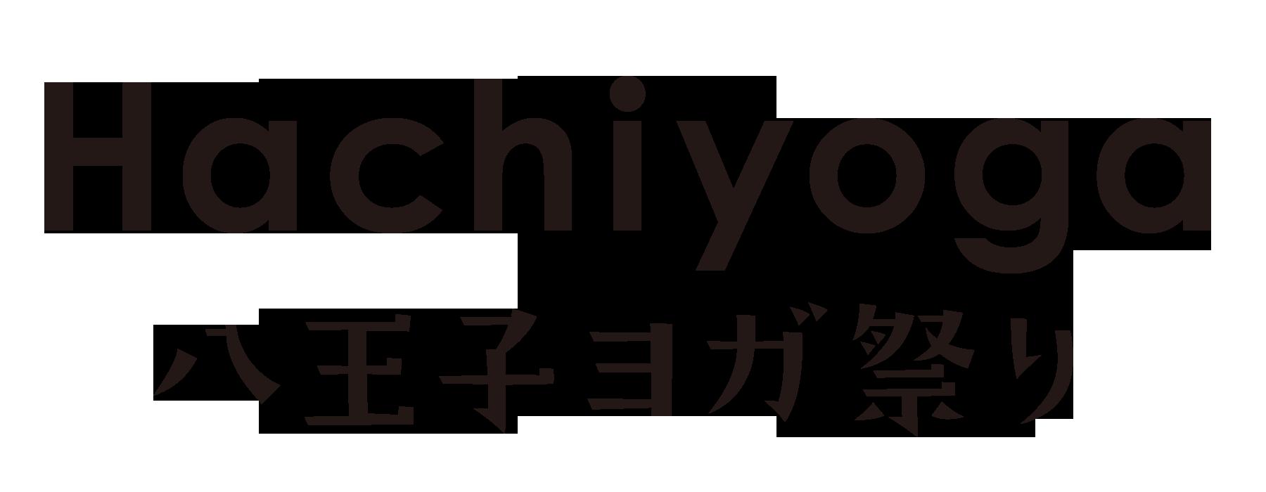 八王子ヨガ祭り公式サイト