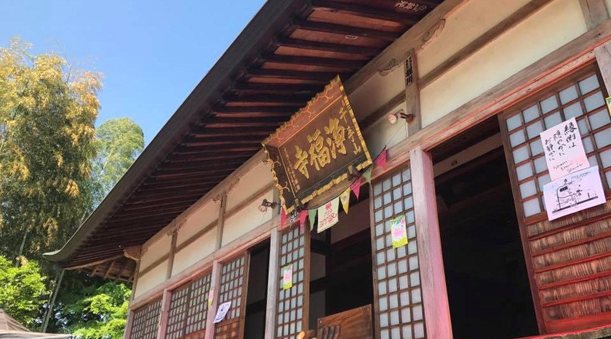 八王子市浄福寺