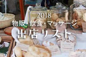 八王子ヨガ祭り出店リスト