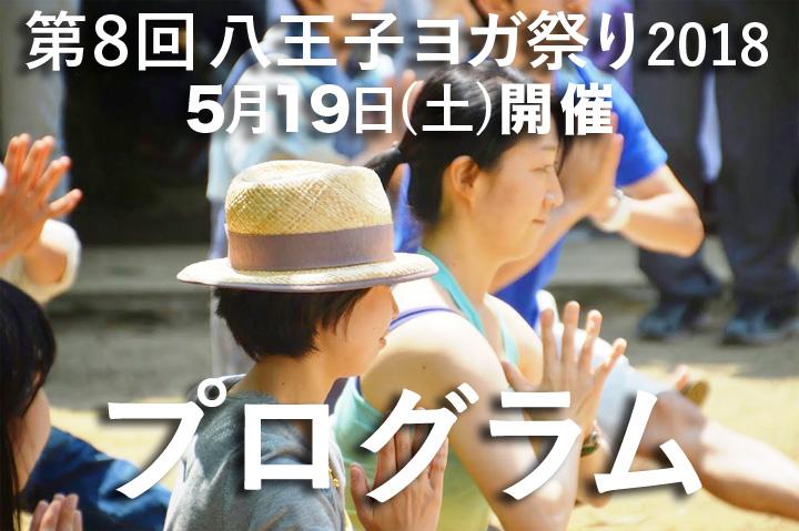 八王子ヨガ祭り2018プログラム