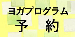 ヨガプログラム予約